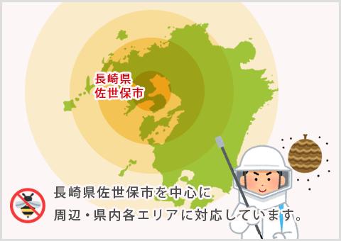 長崎県佐世保市を中心に周辺・県内各エリアに対応しています。
